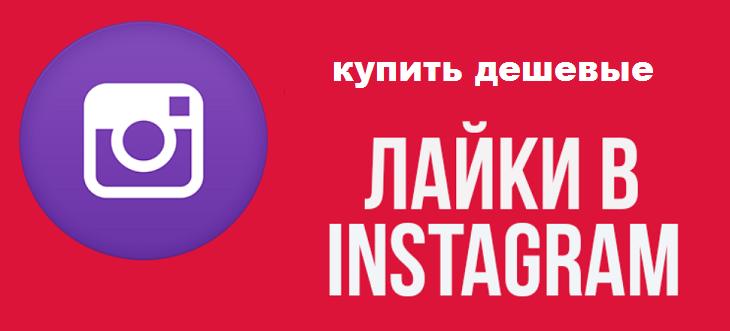 Где заказать дёшево лайки ВК и Инстаграм от 10 рублей?
