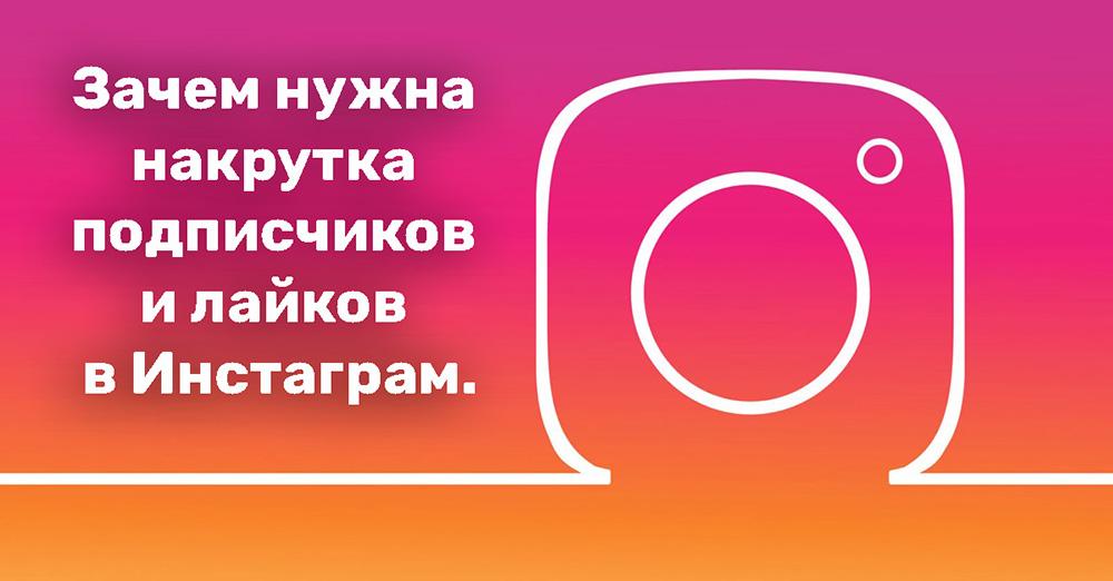 Накрутка лайков и подписчиков Инстаграм платно от 4 руб