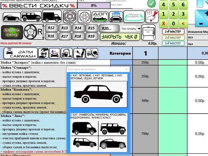 Программа для автомойки WashMaster – лучший вариант при открытии бизнеса