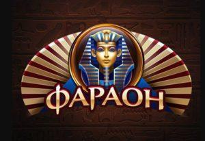 Казино Фараон: онлайн гемблинг доступный каждому